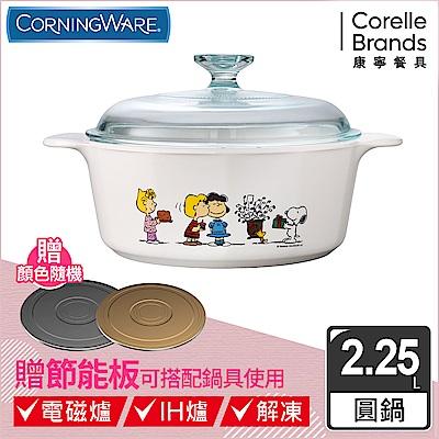 【美國康寧】CORELLESNOOPY圓型康寧鍋2.25L