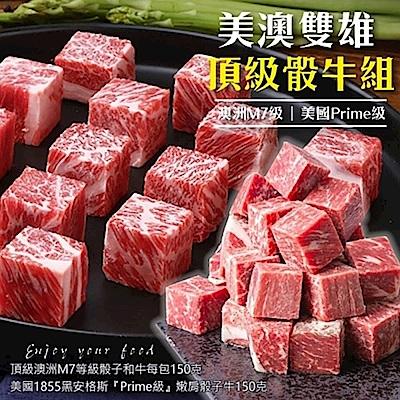 【海陸管家】1855嫩肩骰子牛VS和牛M7骰子牛10包組(每包約150g)