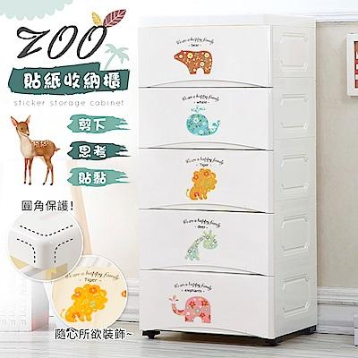 【限時下殺]動物家族五層抽屜收納櫃-附輪DIY(2款圖案任選)