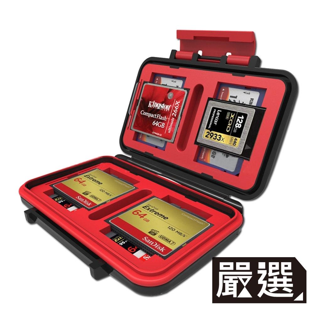 嚴選 相機SD/TF/CF/SIM/Micro記憶卡防潑水防塵收納保護盒