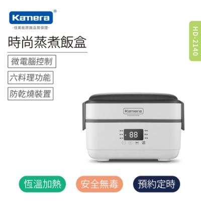 Kamera 時尚蒸煮飯盒 (HD-2140) 美食蒸煮鍋/調理鍋/電蒸鍋/料理鍋