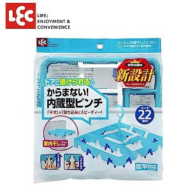 日本LEC 超輕鬆快速曬衣架(22夾+室內用掛架)