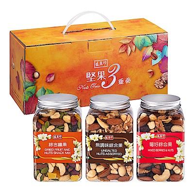 盛香珍 堅果三重奏710g(莓好綜合果+綜合纖果+無調味綜合果)