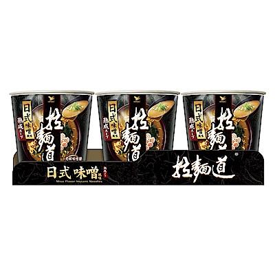 拉麵道 日式味噌拉麵(3杯/組)