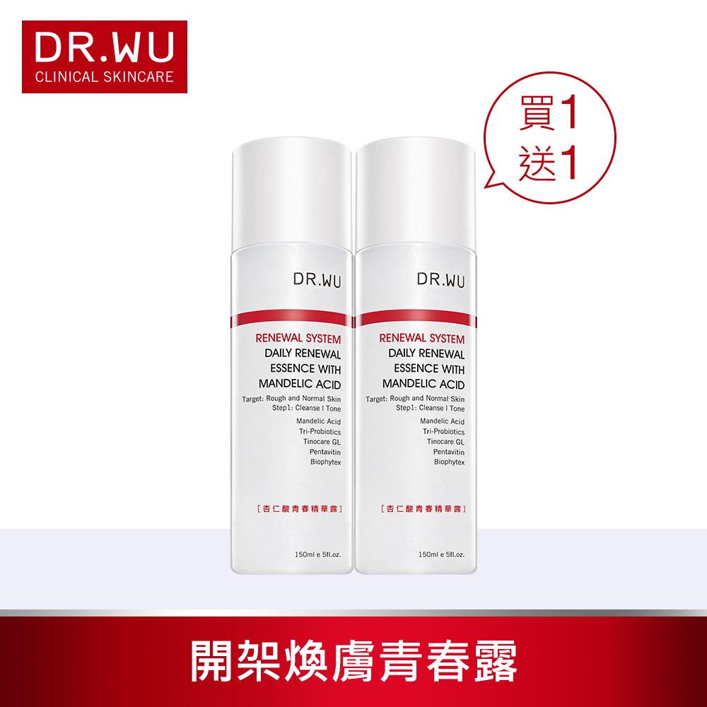 (買一送一)DR.WU杏仁酸青春精華露150ML