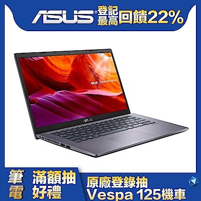ASUS X409MA 14吋筆電 (N4020/4G/256G SSD/LapTop/星空灰)