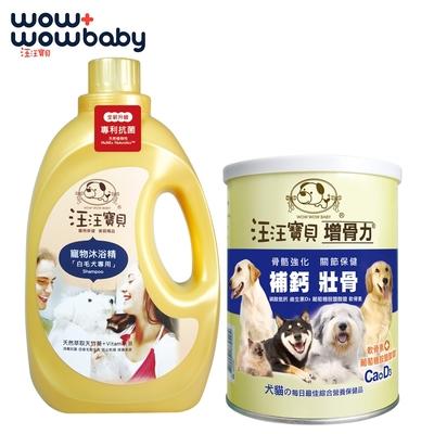 汪汪寶貝 法式香氛寵愛洗毛精-白毛款3500ML+寵物關節保養-增骨力350g(犬貓適用)