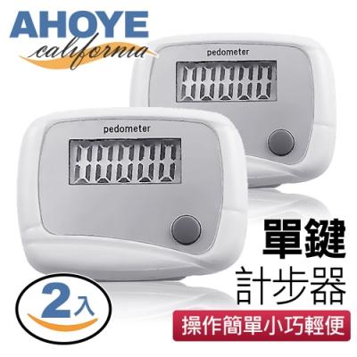 AHOYE 簡易操作單鍵計步器(2入組)