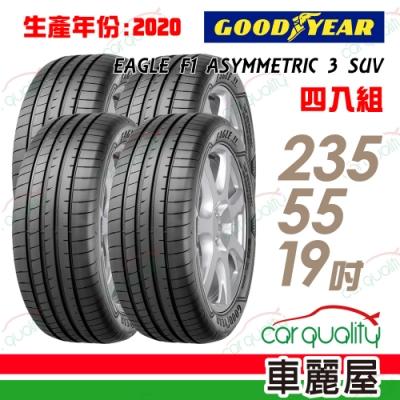 【GOODYEAR 固特異】EAGLE F1 ASYMMETRIC 3 SUV F1A3S 生產日期:2020 高性能輪胎_四入組_235/55/19