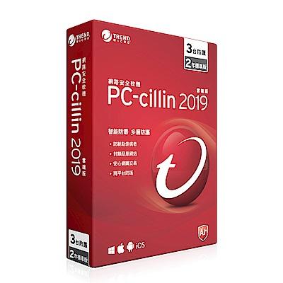 PC-cillin 2019 雲端版 二年三台標準盒裝