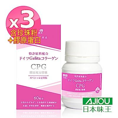 日本味王 CPG膠原複方膠囊(60粒/盒)x3盒
