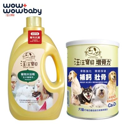 汪汪寶貝 法式香氛寵愛洗毛精-全犬款3500ML+寵物關節保養-增骨力350g(犬貓適用)