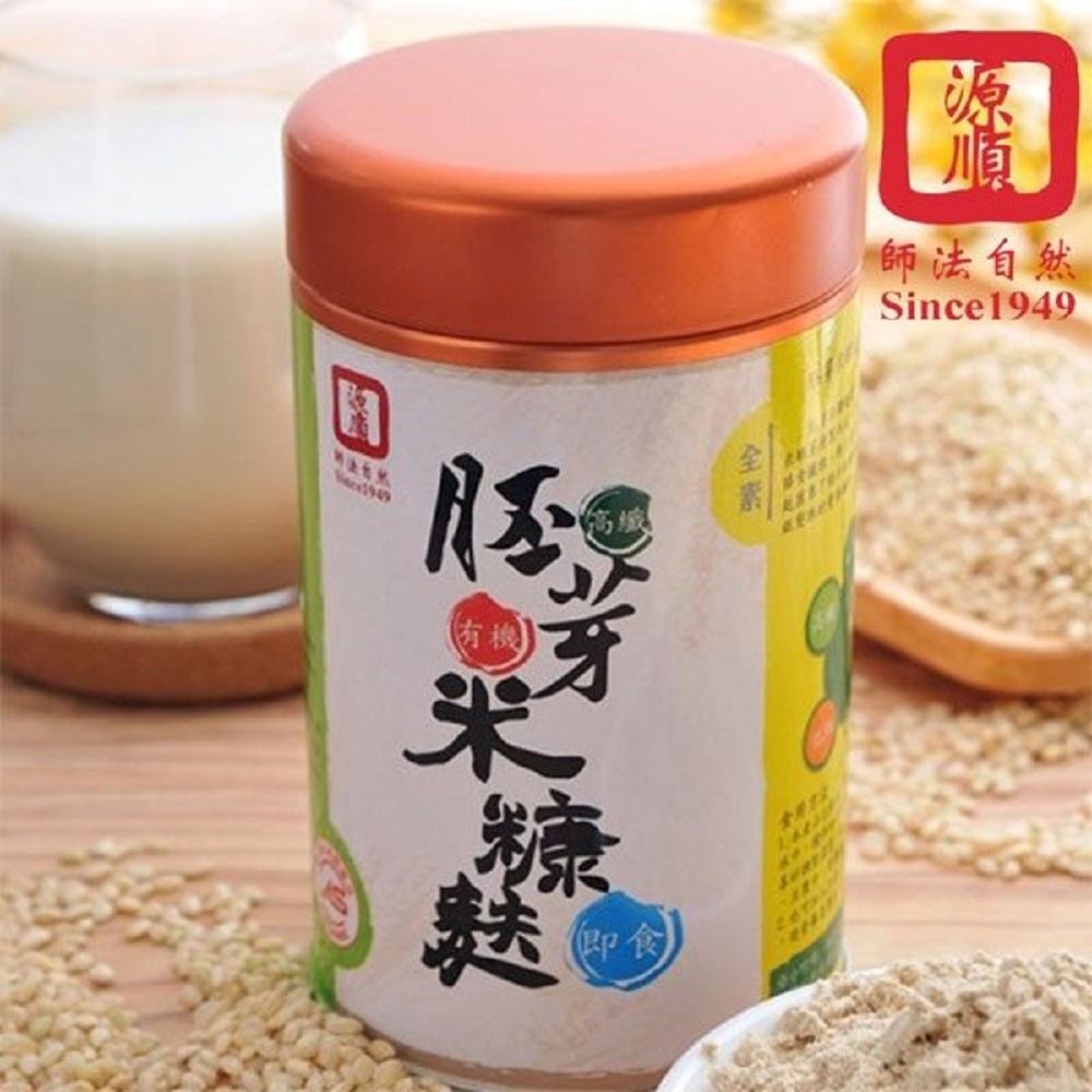 源順 有機高纖胚芽米糠麩-無添加糖 250公克/罐(共兩罐)