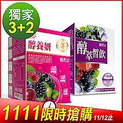 醇養妍維生素Ex3+醇萃皙飲玻尿酸x2