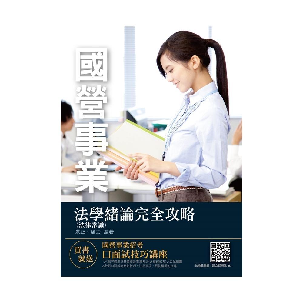 2019年法學緒論(法律常識)完全攻略(台電自來水經濟部招考適用)(T029E19-1)