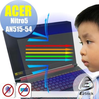 EZstick ACER Nitro 5 AN515-54 防藍光螢幕貼
