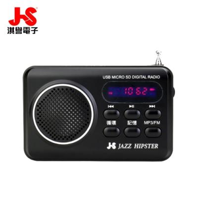 JS淇譽 多功能FM收音擴音機  JR103