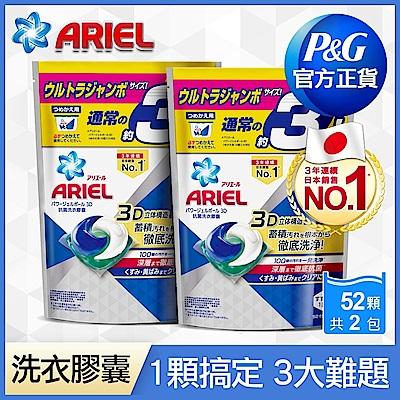 【時時樂限定】ARIEL日本進口3D洗衣膠囊104顆(52顆x2袋)