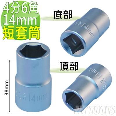 良匠工具 台灣製造 4分(1/2 ) 內6角 14mm全霧/霧面 手動 短套筒