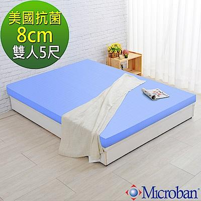 LooCa美國抗菌Microban彈力8cm記憶床墊-雙人5尺