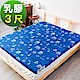 米夢家居-夢想家園-雙面精梳純棉-馬來西亞進口天然乳膠床墊5公分厚-單人3尺(深夢藍) product thumbnail 1