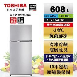 TOSHIBA東芝 608L 1級變頻2門電冰箱 GR-A66T(S)