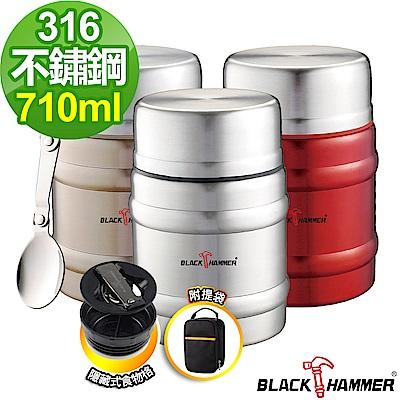Black Hammer 316不鏽鋼保溫燜燒罐710ml-附提袋(三色任選)