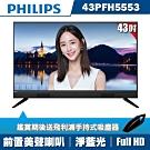 PHILIPS飛利浦 43吋FHD液晶顯示器+視訊盒43PFH5553