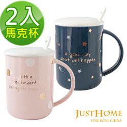 Just Home幸福星光陶瓷附蓋附匙馬克杯360ml(2入組)
