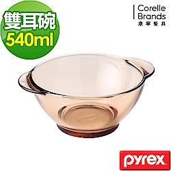 美國康寧Pyrex 晶彩透明雙耳碗540ml