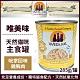 WERUVA唯美味貓罐-吮掌回味雞胸肉 10oz(285g)【6罐組】 product thumbnail 1