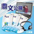 中鋼師級(資訊網路工程(網路管理))密集班單科DVD函授課程