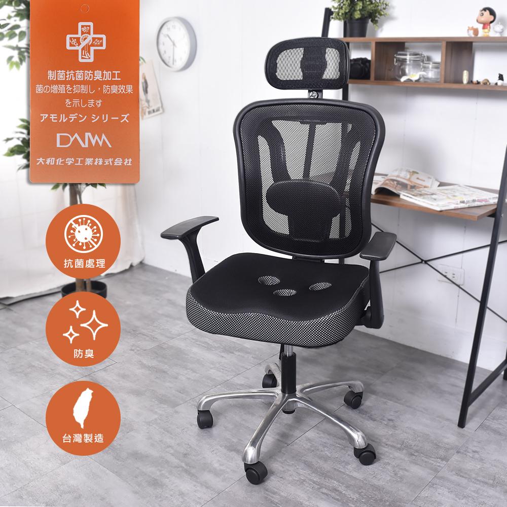 凱堡 特選背框 獨家日本大和抗菌防臭 電腦椅/辦公椅 三孔坐墊【A18755】