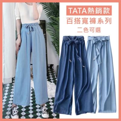 [時時樂] TATA夏日必備涼軟丹寧寬褲