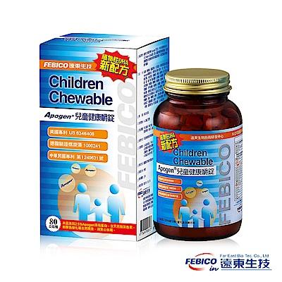 【遠東生技】Apogen藻精蛋白兒童健康嚼錠 (80公克/ 瓶)