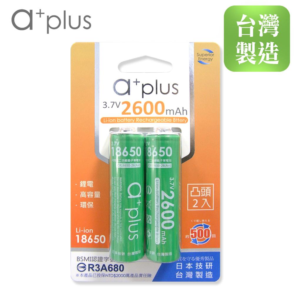 a+plus 可充式2600mAh大容量18650型鋰電池(凸頭)2入