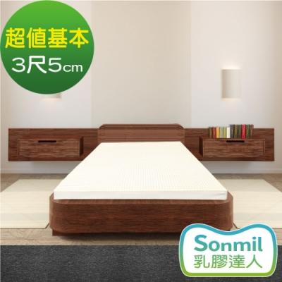 【sonmil乳膠床墊】單人3尺 5cm乳膠床墊 人氣商品基本型