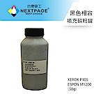 【台灣榮工】FujiXerox P205b系列黑色高容量碳粉罐+晶片組