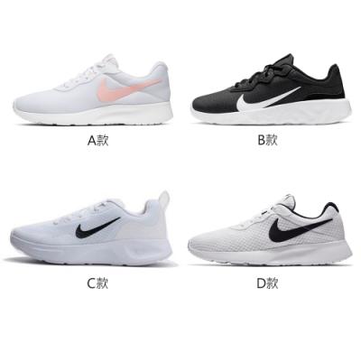 【時時樂限定】NIKE 休閒 輕量 慢跑 運動鞋 女鞋 共四款