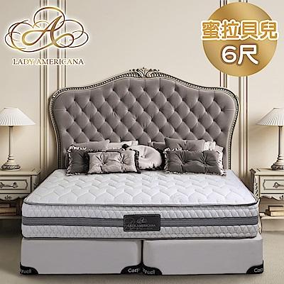 Lady Americana 萊儷絲蜜拉貝兒 乳膠獨立筒床墊-雙大6尺