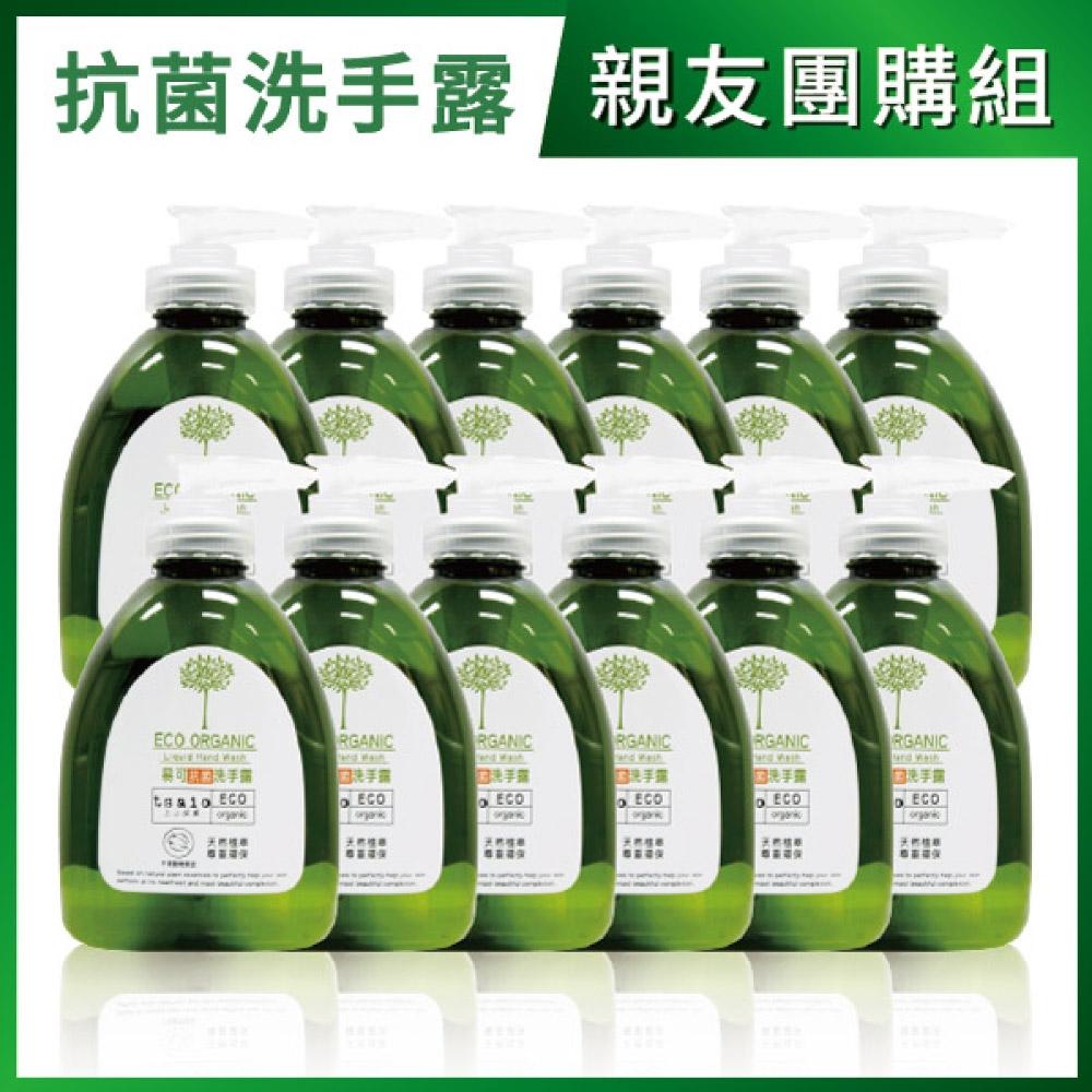 tsaio 上山採藥 易可抗菌洗手露組(300ml/12入裝)(茶樹配方)