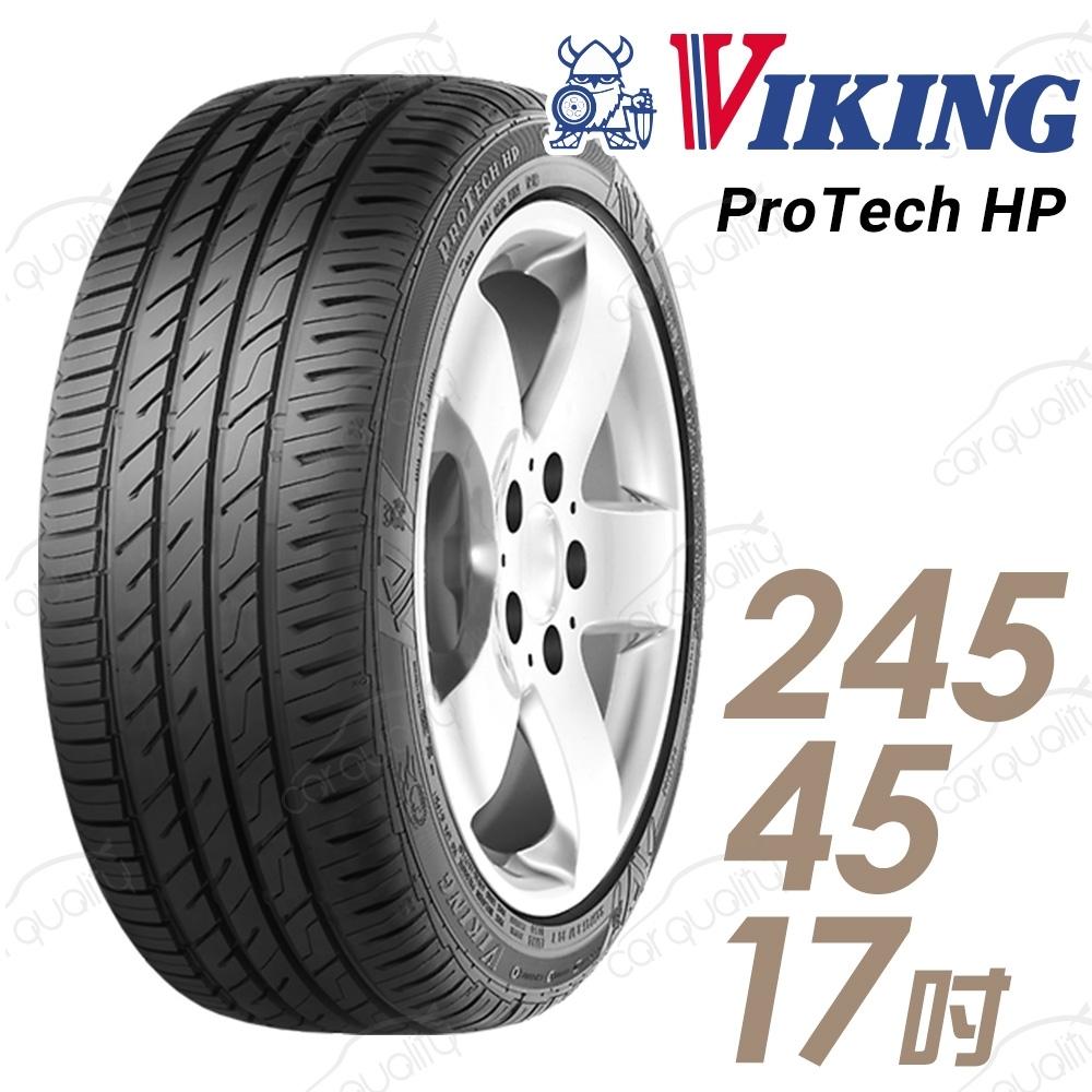 【維京】PTHP 運動操控輪胎_送專業安裝_單入組_245/45/17 99Y(PTHP)