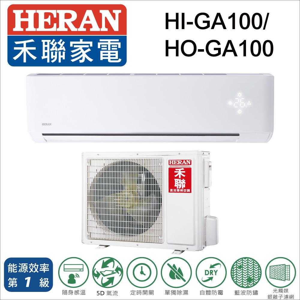 HERAN禾聯 R32 1級變頻單冷分離式 HI-GA100/HO-GA100