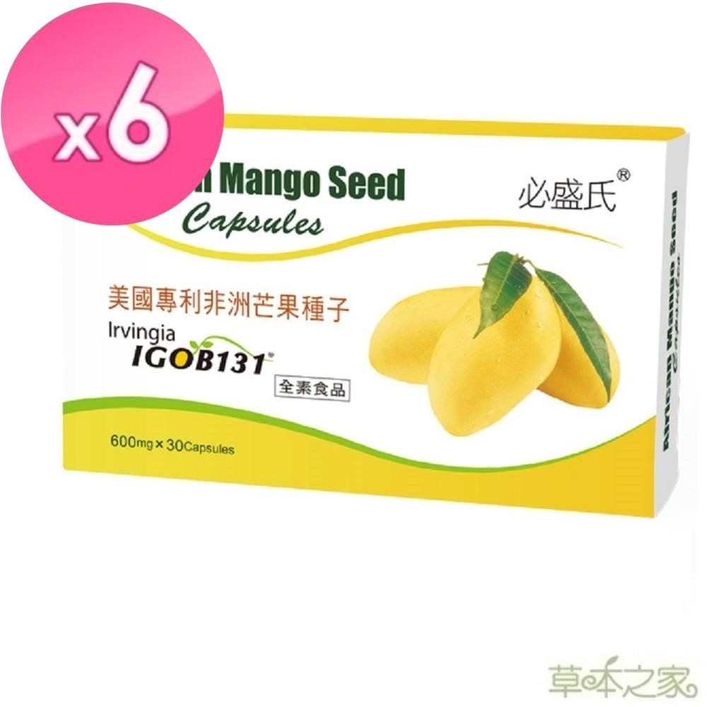 草本之家 美國專利非洲芒果30粒6入(全素食品)