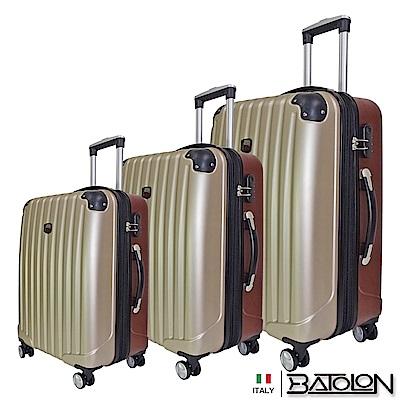 義大利BATOLON 典雅雙色TSA鎖加大硬殼箱/行李箱 (3件組)
