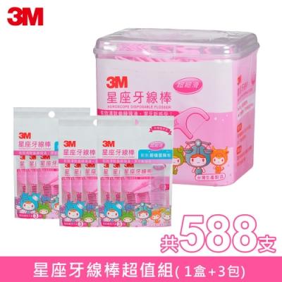 3M 星座牙線棒 1盒+3包 共588支