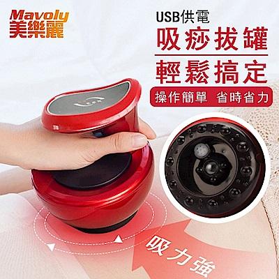 Mavoly 美樂麗 第七代 純吸力基本款 拔罐機 C-0172 (USB插電拔罐/刮痧/按摩)