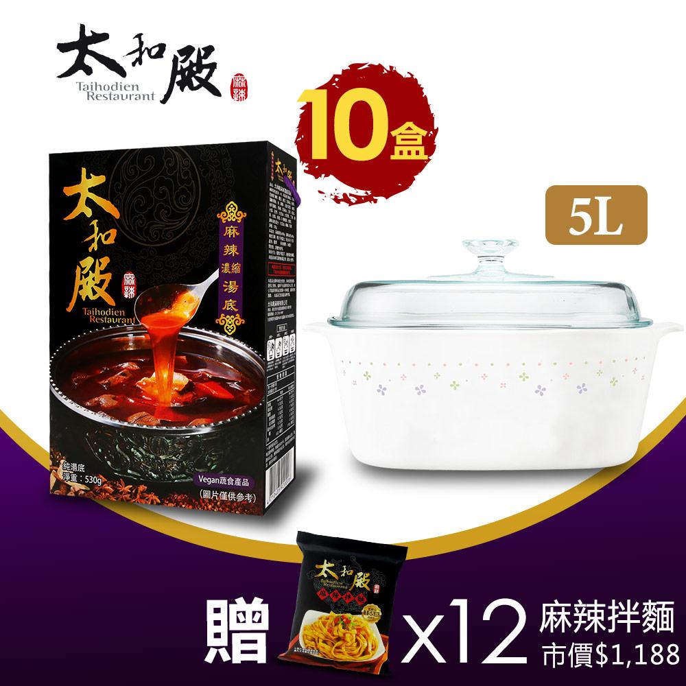 太和殿麻辣濃縮湯底x10盒/箱(530g/盒)+方型康寧鍋5L(三色任選)