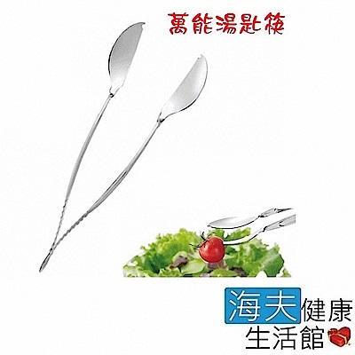 海夫健康生活館 日本 萬能湯匙筷