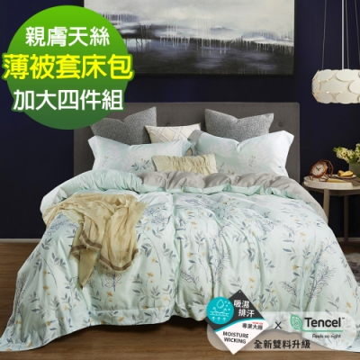 Ania Casa 春纖 50%天絲 採3M吸溼排汗專利 加大被套床包四件組